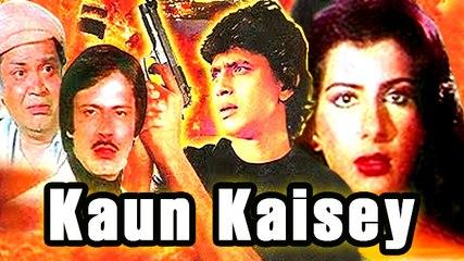 Kaun Kaisey | Full Hindi Movie | Mithun Chakraborty, Ranjeeta Kaur