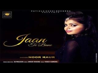 Jaan te Bane - Noor Kaur    Patiala Shahi Records    Latest Punjabi Love Songs 2015