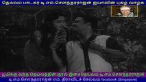Kairasi 1960 T M Soundararajan Legend song 2