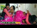 Ruber Ke Cover Laga Ke || रबर के कवर लगा के  || Bhojpuri Hot Songs