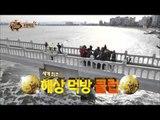"""""""포항 특집! 세계 최초 해상 먹방 클럽 개최한 맛있는 녀석들?!"""" [맛있는 녀석들Tasty Guys] 51회"""