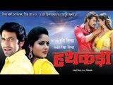 Hathkadi - Full HD - Bhojpuri Full Movie - Dinesh Lal Yadav , Khesari Lal Yadav & Anjana Singh