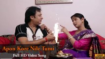 Apon Kore Nile Tumi   Anuradha Tumi Kar   Bengali Modern Song 2016   Anuradha   Ranjan    Full HD
