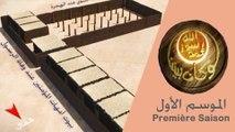 S'il était parmi nous .. Môhammad ﷺ -EP06- Le prophète ﷺ et les plaisanteries avec les épouses