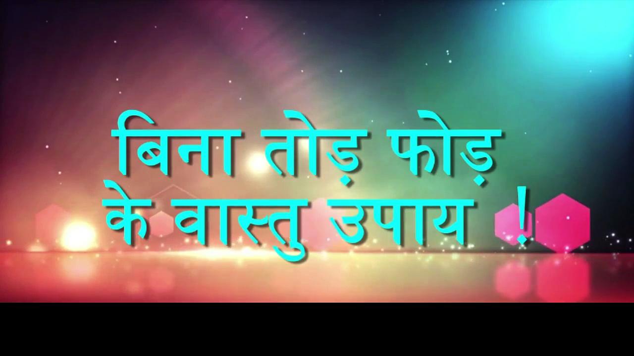 Bina Tod Phod ke Vastu Upay – Vastu shastra