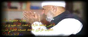 "07Saffar-ul-Muzzafar1437 \ 20November2015 Khutba Juma by ""HAZRAT ALLAMA QAZI MUHAMMAD ARIF SB (R.A.)"""