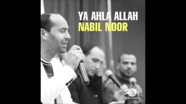Nabil Noor - Ya ahla Allah (9) - Ya Ahla Allah - Nabil Noor - نبيل نور