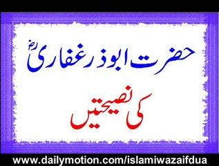 Hazrat Abuzar Ghaffari (R.A) Ki Naseehatein