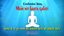 14 CONFESSION SONG-main nit karta galati (motivational,spiritual,devotional,cultural,jainism,bhajan,bhakti,hindi,hindu,evergreen,way of god,art of living,song of soul,peace of mind,prayer,prarthana,worship,shanti,bhagwan ka jawab,parmatma)