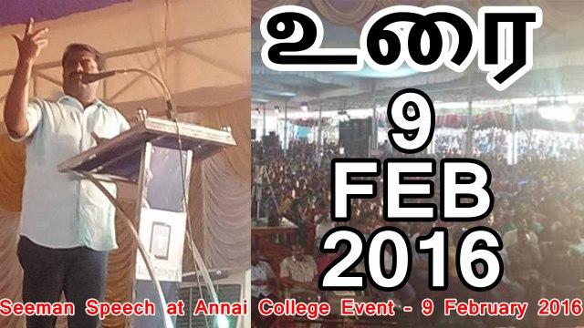சீமான் உரை - கும்பகோணம் அன்னை கல்லூரி - 9பெப்ர2016  | Seeman Speech at Annai College Event - 9 February 2016