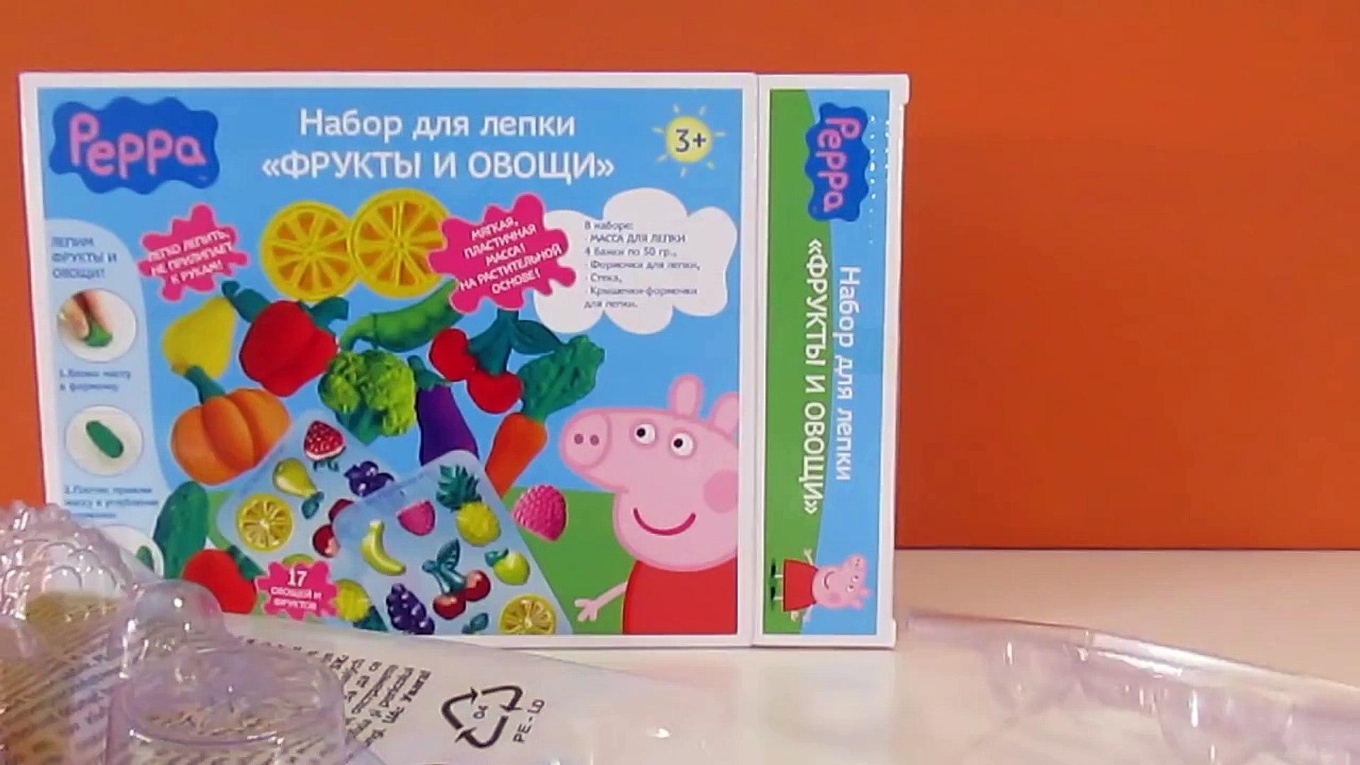 """Свинка Пеппа игрушки пластилин для детей Фрукты и Овощи"""" Продолжение"""