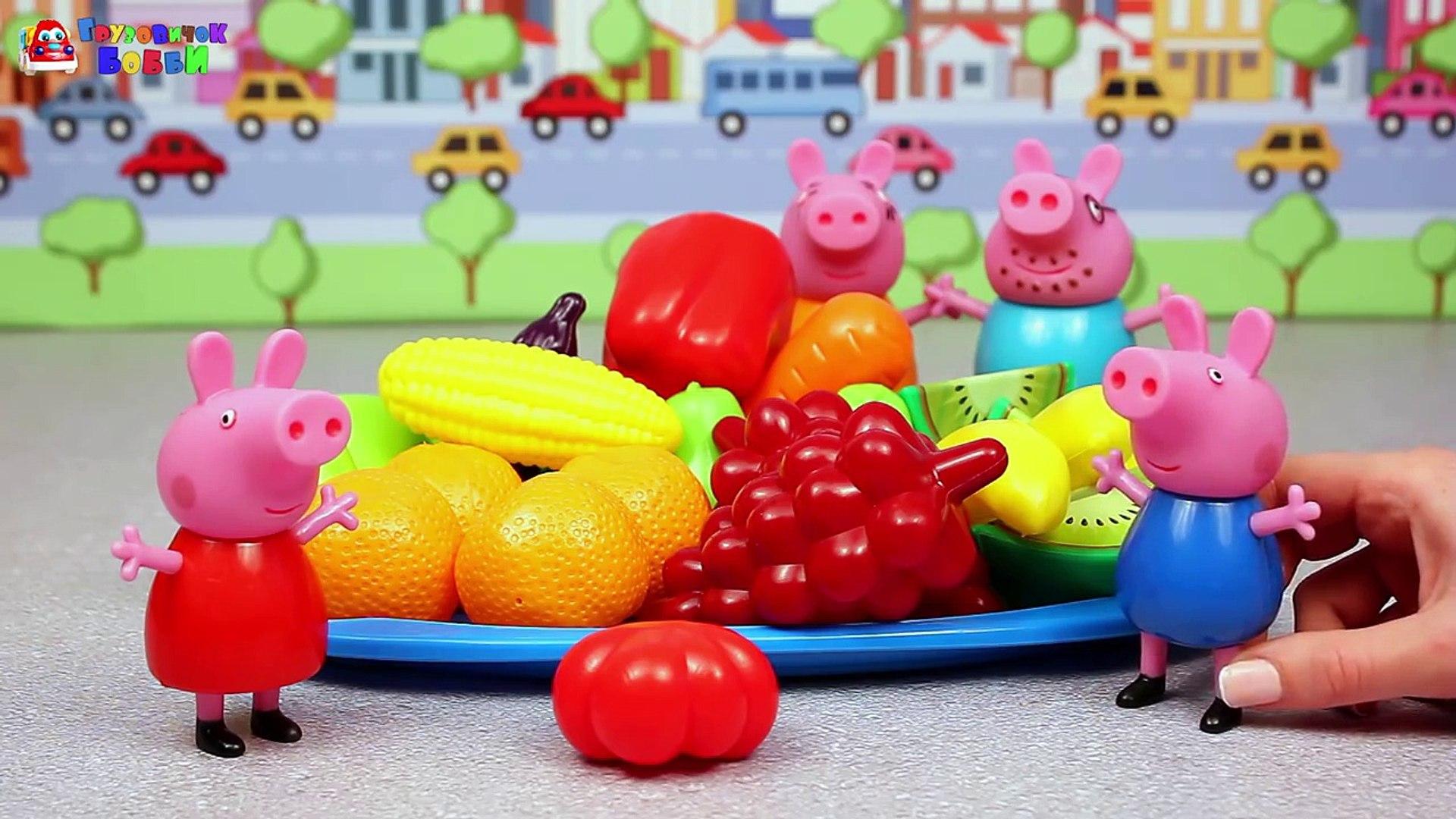СВИНКА ПЕППА и ДЖОРДЖ изучают овощи и фрукты. Игрушки. Мультфильм для малышей на русском языке