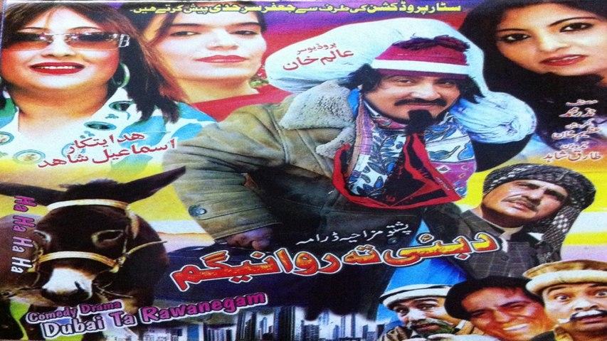 Pashto Comedy Drama DUBAI TA RAWANEGAM - Ismail Shahid - Pushto Mazahiya Drama