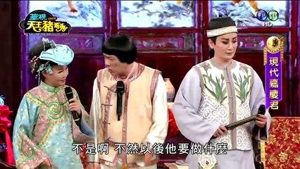 天王豬哥秀 20160228 Part 2