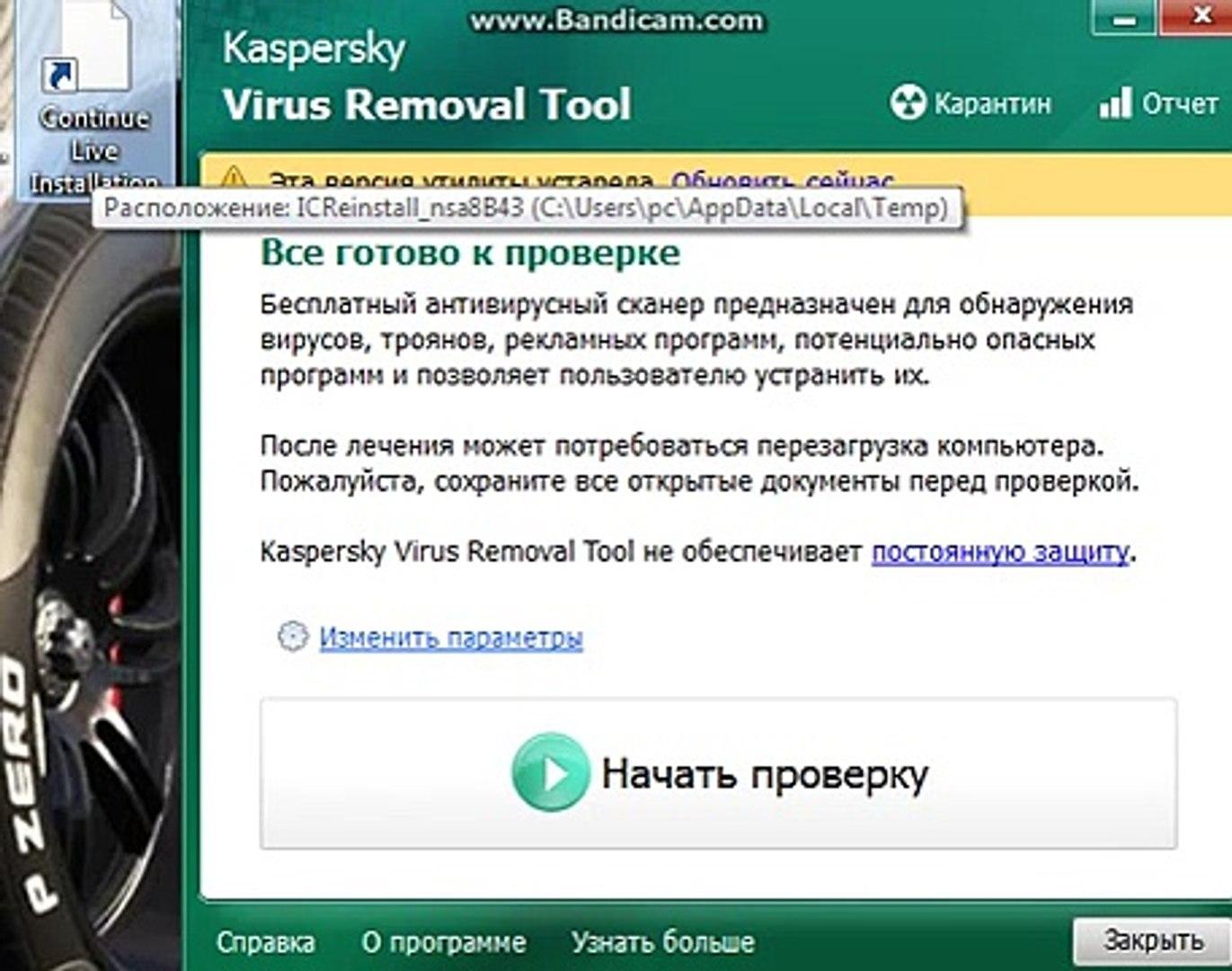 Continue Live Installation Удаление вируса Вопрос решён!