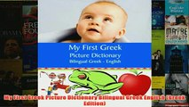 Download PDF  My First Greek Picture Dictionary Bilingual Greek English Greek Edition FULL FREE
