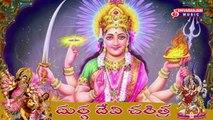 Durga Devi Charitra    Durgamma Devotional Songs   Durgamma Bhajana Songs