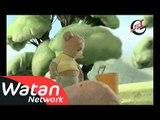 برنامج الأطفال قصص من الغابة ـ الحلقة 9 التا�