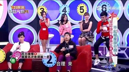 綜藝大熱門 20160229 不紅程度排行榜! 自認排行1最紅8最不紅