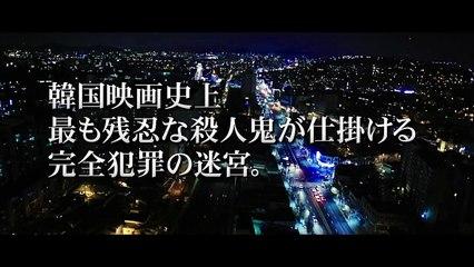映画『悪魔は闇に蠢く』予告編