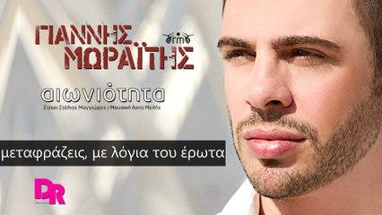 Giannis Moraitis - Eoniotita (Official Lyric Video 2016)