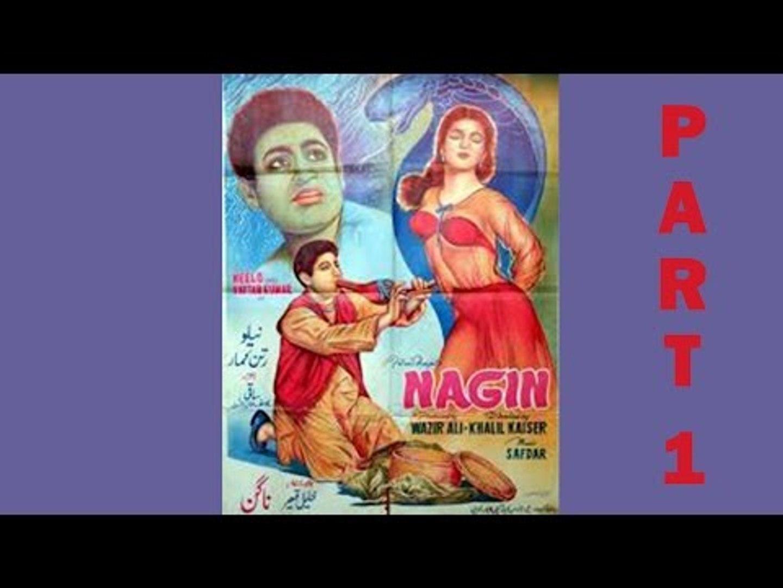 Naagin - Nagin - Pakistani Classic Movie - Part 1 khalil kaiser