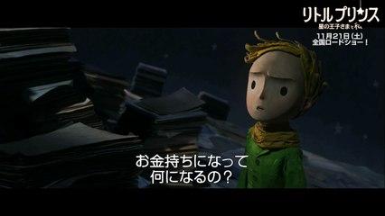 『リトルプリンス 星の王子さまと私』キャラクター動画:ビジネスマン