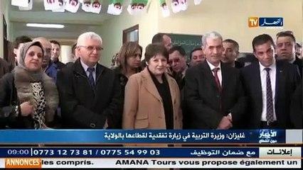 Education: la ministre Benghabrit en visite d'inspection dans la wilaya de Relizane