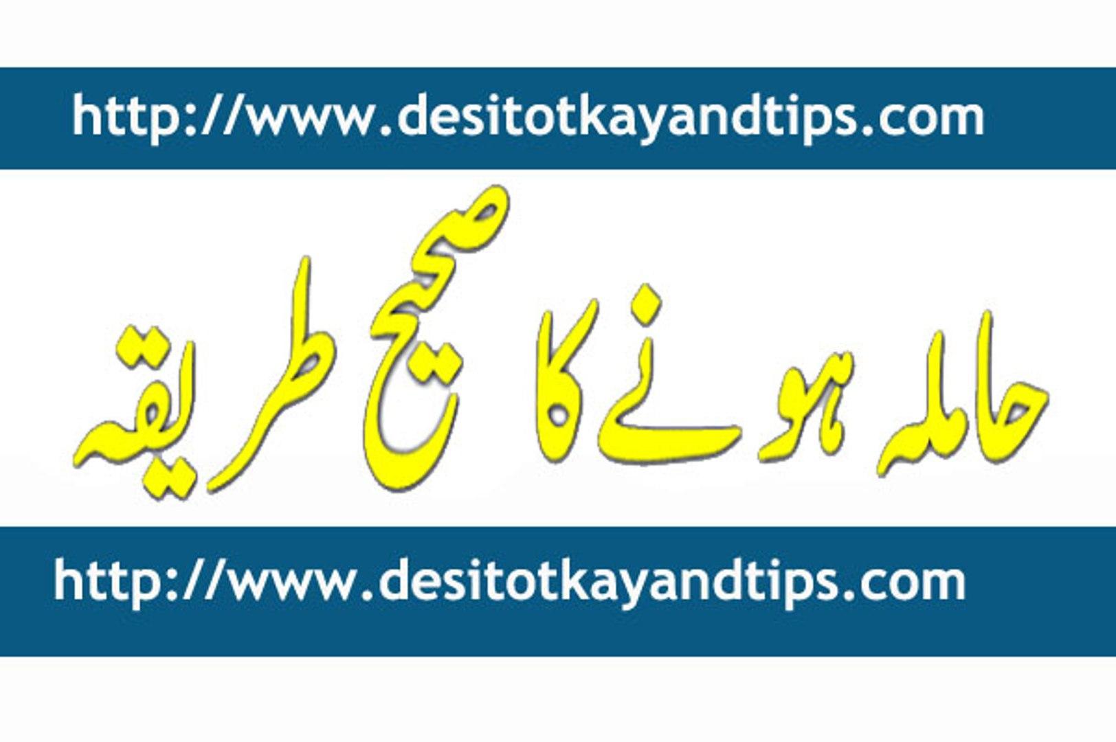 How to get pregnancy fast tips in urdu Jaldi Pregnant Hone ke Liye hamal  kaise hota hai