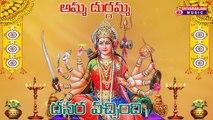Sri Durga Sahasthranamam    Amma Durgamma    Rajeshwari Ashtakam    Dasara Vachindi