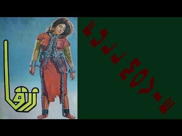 Zarqa Full Movie - Political Movie - Super Hit Movie - Zarqa 1969 - Neelo, Ejaz, Nasira, Saqi, Chham Chham, Allauddin, Talish, Zulfi, Fomi - Riaz Shahid Naseem Begum, Mala, Mehdi Hassan, Munir Hussain