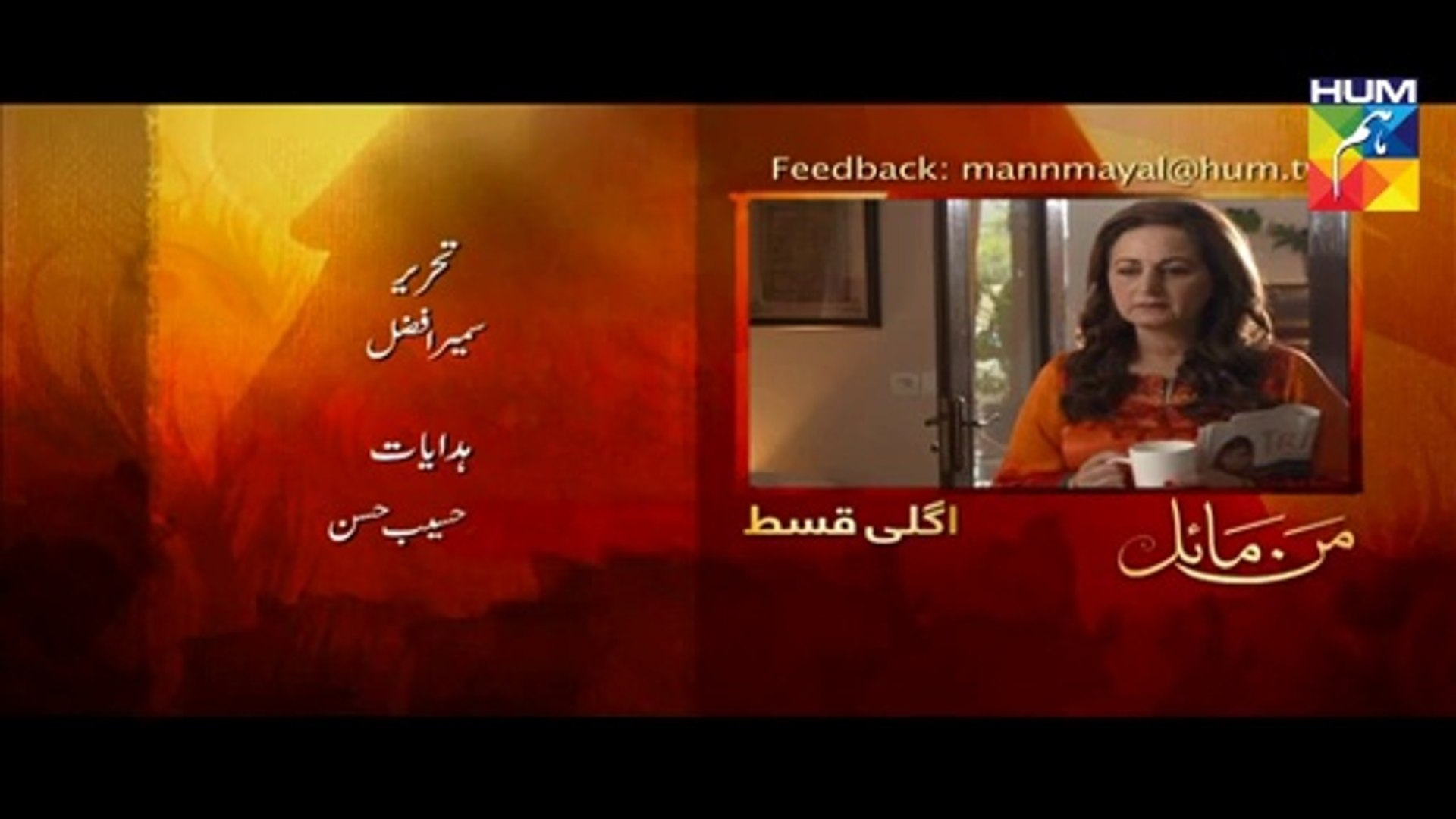 Mann Mayal Episode 6 Promo on Hum Tv in - 22nd February 2016