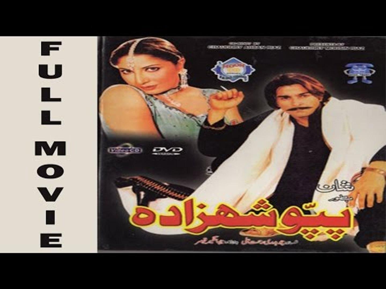 Pappu Shehzada Full Movie - Action Movie - Pakistani Movie - Pappu Shehzada 2005 - Pappu Shahzada -