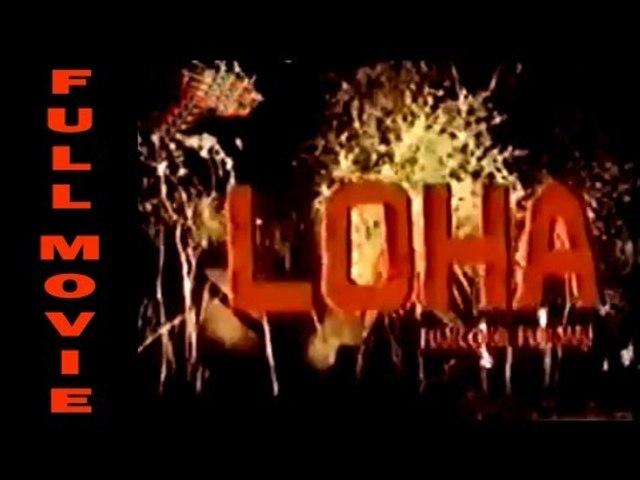 LOHA Full Movie   Action Movie   Punjabi Classic Old Full Movie   LOHA Movie   Saima, Shaan, Jan Rembo Hassan Askari M. Ashraf