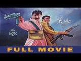 Mehar Badshah Full Movie - Action Film - Pakistani Crime Movie - Mehar Badshah 2001 - Mohammad Said Rana Mehar Mohammad Nazir Chodhary - Yousuf Khan, Sana, Shaan, Anmol Inayat, Babar Ali, Arbaz Khan, Humayun Qureshi, Seema, Tanzeem Hassan, Azhar Rangila