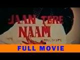 Jaan Tere Naam Full Movie   Romantic Love Story   Pakistani Urdu Moive   Jaan Tere Naam