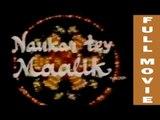 Naukar Tey Malik Full Movie - Pakistani Punjabi Movie - Mumtaz, Ali Ejaz, Nanna, Durdana Rehman, Rangeela - Naukar Tey Malik - Tayyab Rizvi Hasnain Zulfiqar Ali