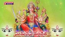Mahishasura Mardhini    Sumanasa Vandhitha    Amma Durgamma    Durga Devi Songs