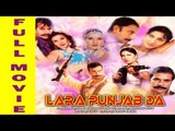 Lara Punjab Da Full Movie - Punjabi Pakistani Movie | Action film | Lara Punjab Da Movie | shaan shahid ,Babar Ali,Jan Rambo,Sana Nawaz Moamar Rana,Saima Noor,Tariq Shah,Abid Ali,Altaf Khan Shafqat Cheema,Resham