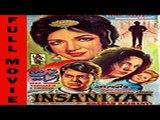 Insaniyat Full Movie - Pakistani Urdu Movie - Insaniyat 1967 - Zeba, Waheed Murad, Tariq Aziz, Nanha, Ali Ejaz, Razia, Firdous - Pakistani Movie - Insaniyat Movie - Urdu Movie