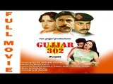 Gujjar 302 Movie - Pakistani Punjabi Action Movie - Gujjar 302 Full Movie - Saima, Shaan, Nazo, Babar Ali, Nawaz Khan, Shahid - M. Akram