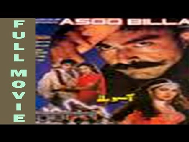 Asoo Billa Full Movie   Pakistani Punjabi Full Movie   Asoo Billa Movie - Sana, Shaan, Nargis, Babar Ali, Hasnain Zulfiqar Ali, Chhaku Lehri - Asoo Billa