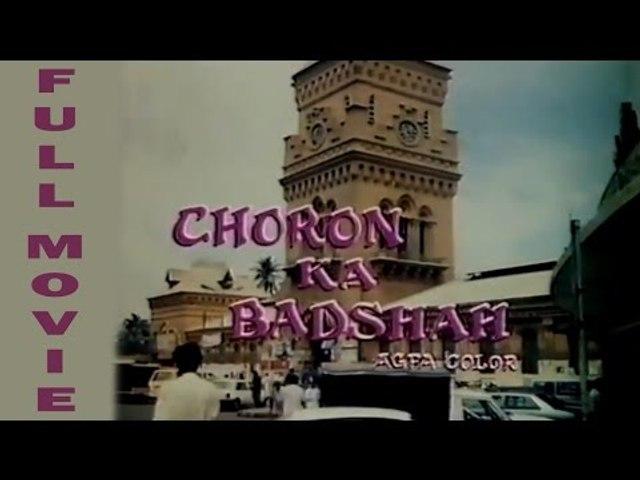 Choron Ka Badshah Full Movie - Pakistani Movie - Action Movie - Choron Ka Badshah 1988 - Kaveeta, Izhar Qazi, Salma Agha, Mustafa Qureshi, Jahanzeb, Muhammad Ali Shehki, Asif Khan, Nayyar Sultana, Abid Ali, Nirala, Mirza Shahi, Aslam Latar, Kamal Iranee