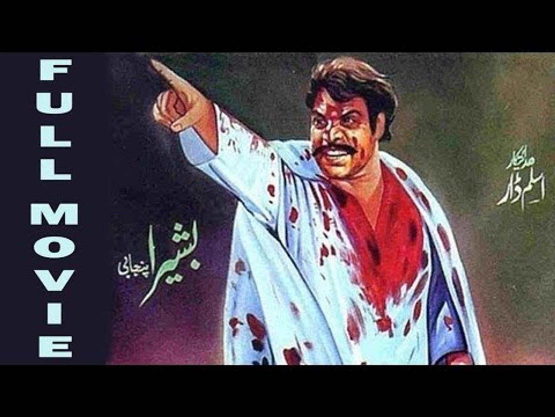 Basheera Full Movie - Family Drama - Pakistani Movie - Basheera Movie - Rozina, Habib, Aaliya, Nimmo