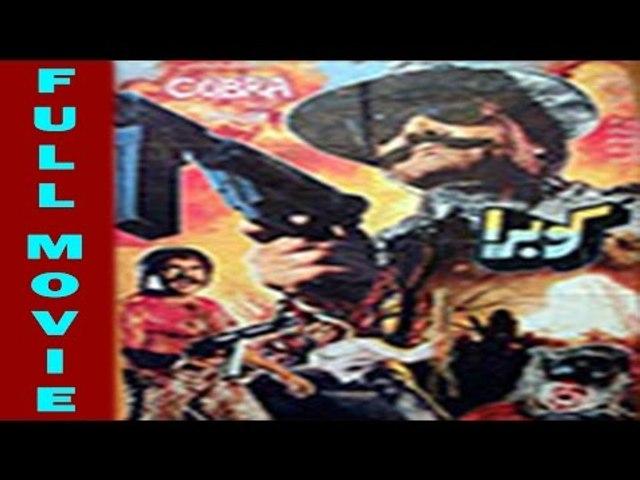 Cobra Full Movie - Pakistani Movie - Cobra Movie - Action Movie - Nadira, Sultan Rahi, Salma Agha, Ghulam Mohayuddin, Gori, Asif Khan, Humayun Qureshi
