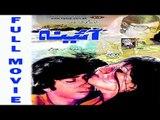 Aaina Full Movie - Aaina 1977 - Pakistani Urdu Classic Movie - Pakistani Movie - Aa Gale Lag Jaa - Shabnam Nadeem Rehan Bahar Begum