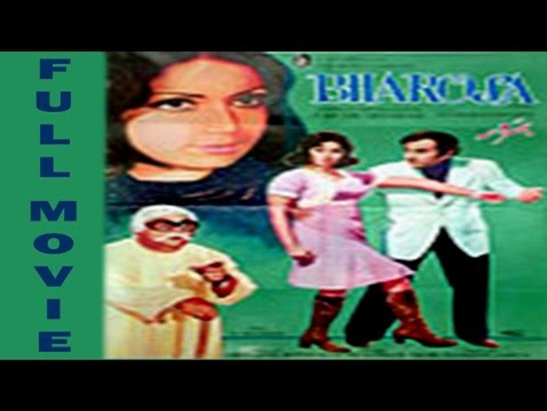 Bharosa Full Movie - Family Drama Movie - Pakistani Film - Bharosa 1977 - Mohammad Ali, Zeba, Musara