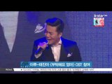 [생방송 스타 뉴스] 이루-태진아, KBS [부탁해요 엄마] OST 참여