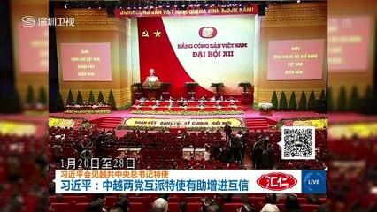 20160301 直播港澳台   习近平会越共总书记特使