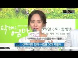 [K-STAR REPORT][ALL ABOUT MY MOM] Again, breaking it's own record/[부탁해요 엄마] 시청률 30% 재돌파